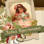 """Lavka kukolnika""Antik - Ярмарка Мастеров - ручная работа, handmade"