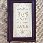 Подарки к праздникам handmade. Livemaster - original item 365 PRAYERS for every day in leather cover. Handmade.