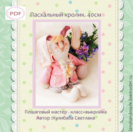 Обучающие материалы ручной работы. Ярмарка Мастеров - ручная работа. Купить Мастер- класс PDF. Пасхальный кролик. Handmade.