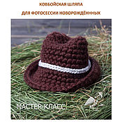 Материалы для творчества ручной работы. Ярмарка Мастеров - ручная работа Мастер-класс по вязанию ковбойской шляпы для фотосессии. Handmade.