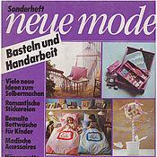 Материалы для творчества handmade. Livemaster - original item Neue mode spec. issue - needlework - 1981. Handmade.