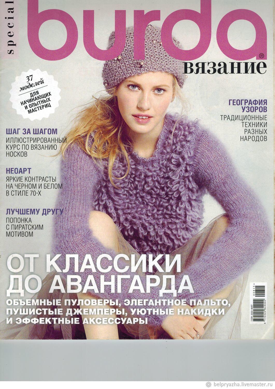 Журнал Бурда Моден декабрь 2017 анонс смотреть онлайн 94
