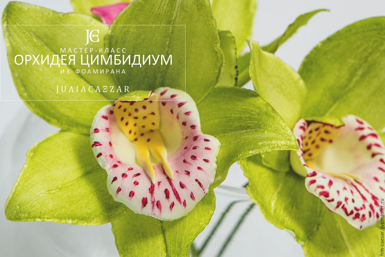 Розы из фоамирана своими руками с пошаговым 75
