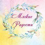 Мягкие Радости (myagkaya-radost) - Ярмарка Мастеров - ручная работа, handmade