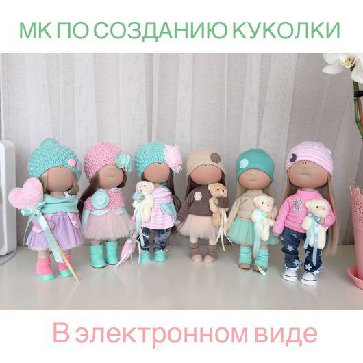 Человечки ручной работы. Ярмарка Мастеров - ручная работа. Купить МК кукла (выкройка+подробное описание с фото). Handmade. Мастер-класс