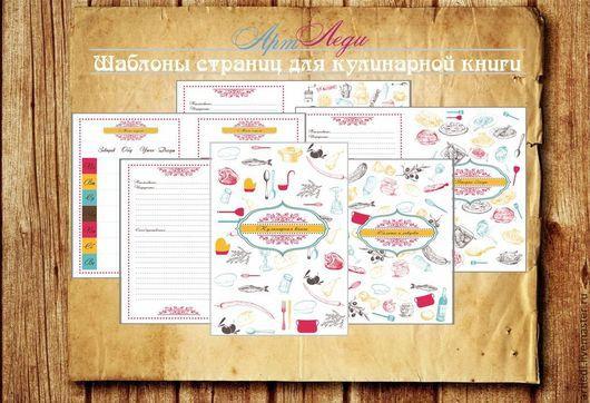 """Кулинарные книги ручной работы. Ярмарка Мастеров - ручная работа. Купить Шаблоны страниц для блокнота """"Кулинарная книга Кухня"""". Handmade."""
