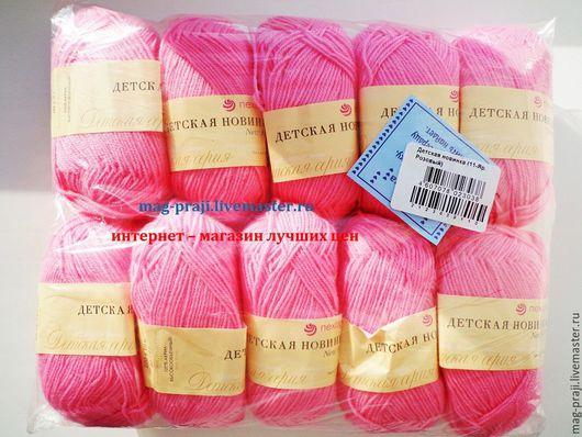 Вязание ручной работы. Ярмарка Мастеров - ручная работа. Купить Пряжа Пехорка  Детская новинка 100% акрил, цвет 11 ярко - розовый. Handmade.