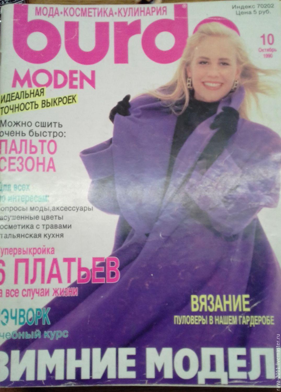 БУРДА 1990 10 СМОТРЕТЬ ВЫКРОЙКИ СКАЧАТЬ БЕСПЛАТНО