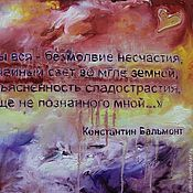 Подарки к праздникам handmade. Livemaster - original item Love confession in the poems of Balmont - oil painting. Handmade.