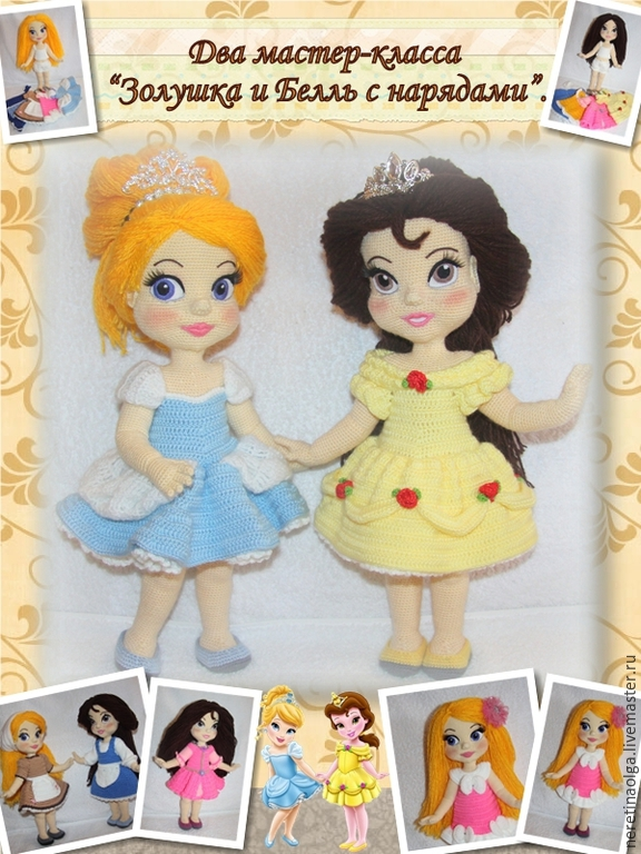 """Two master-class """"Cinderella and Belle with outfits"""", Knitting patterns, Voronezh,  Фото №1"""