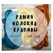 Волокна ручной работы. Ярмарка Мастеров - ручная работа Рамия волокна крапивы 10 гр. цвета в ассортименте Волокна для валяния. Handmade.