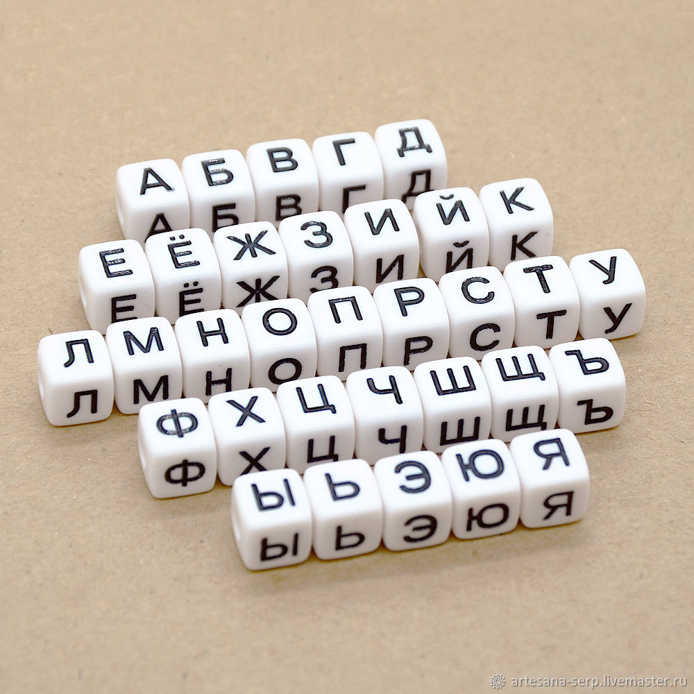 (х100шт) Бусины кубики «Русский алфавит» 10 мм - микс, Бусины, Москва,  Фото №1