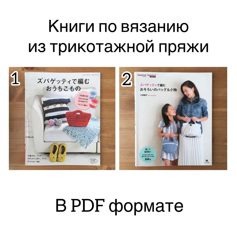11c08223d854 Женские сумки ручной работы. Ярмарка Мастеров - ручная работа. Купить Книги  по вязанию из ...
