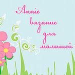 Annie - Вязание для малышей - Ярмарка Мастеров - ручная работа, handmade