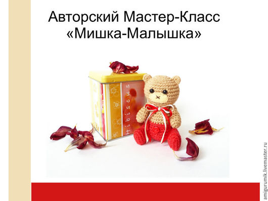 Обучающие материалы ручной работы. Ярмарка Мастеров - ручная работа. Купить МК вязаный Мишка-Малышка. Handmade. Ярко-красный