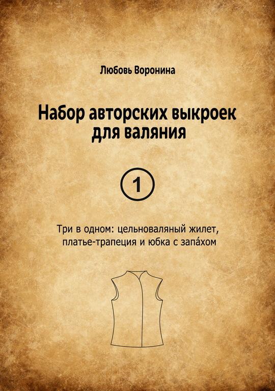 Набор авторских выкроек для валяния 1, Инструменты для валяния, Иваново,  Фото №1