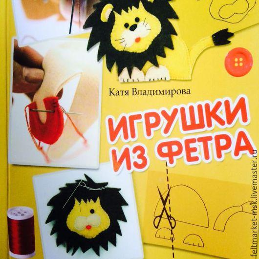 Книга `Игрушки из фетра`  - первая книга Кати Владимировой, посвященная шитью забавных игрушек из фетра по авторским выкройкам. Стоимость 350 руб.