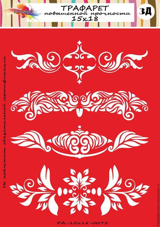 Декупаж и роспись ручной работы. Ярмарка Мастеров - ручная работа. Купить Трафарет 29. Handmade. Белый, трафарет, трафареты для творчества
