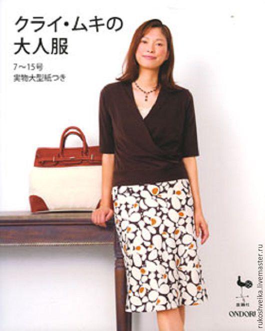 Обучающие материалы ручной работы. Ярмарка Мастеров - ручная работа. Купить Японская книга по шитью одежды. Handmade. Комбинированный