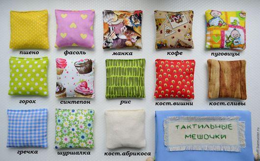 Тактильные мешочки для малышей