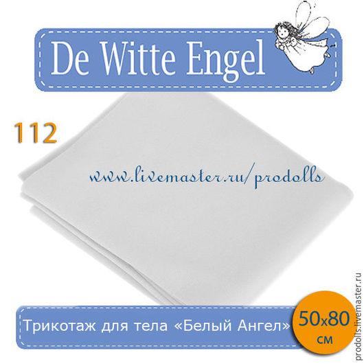"""Кукольный трикотаж """"Белый Ангел"""" , арт. T11200 -  белый (white)"""