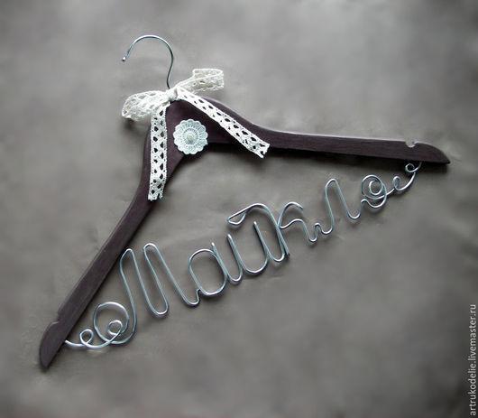 Вешалки-плечики именные, декорированы в технике wire wrap. Индивидуальный персонифицированный подарок близкому человеку, коллеге или боссу. Вешалка плечики с надписью для свадебной фотосессии
