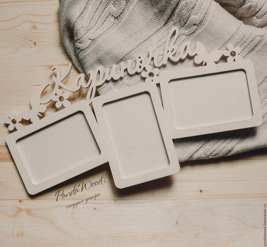 Персональные подарки ручной работы. Ярмарка Мастеров - ручная работа. Купить Именная фоторамка из дерева. Handmade. Фоторамка из дерева, картон