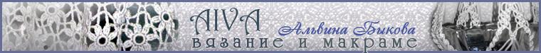 Альвина (alvina)