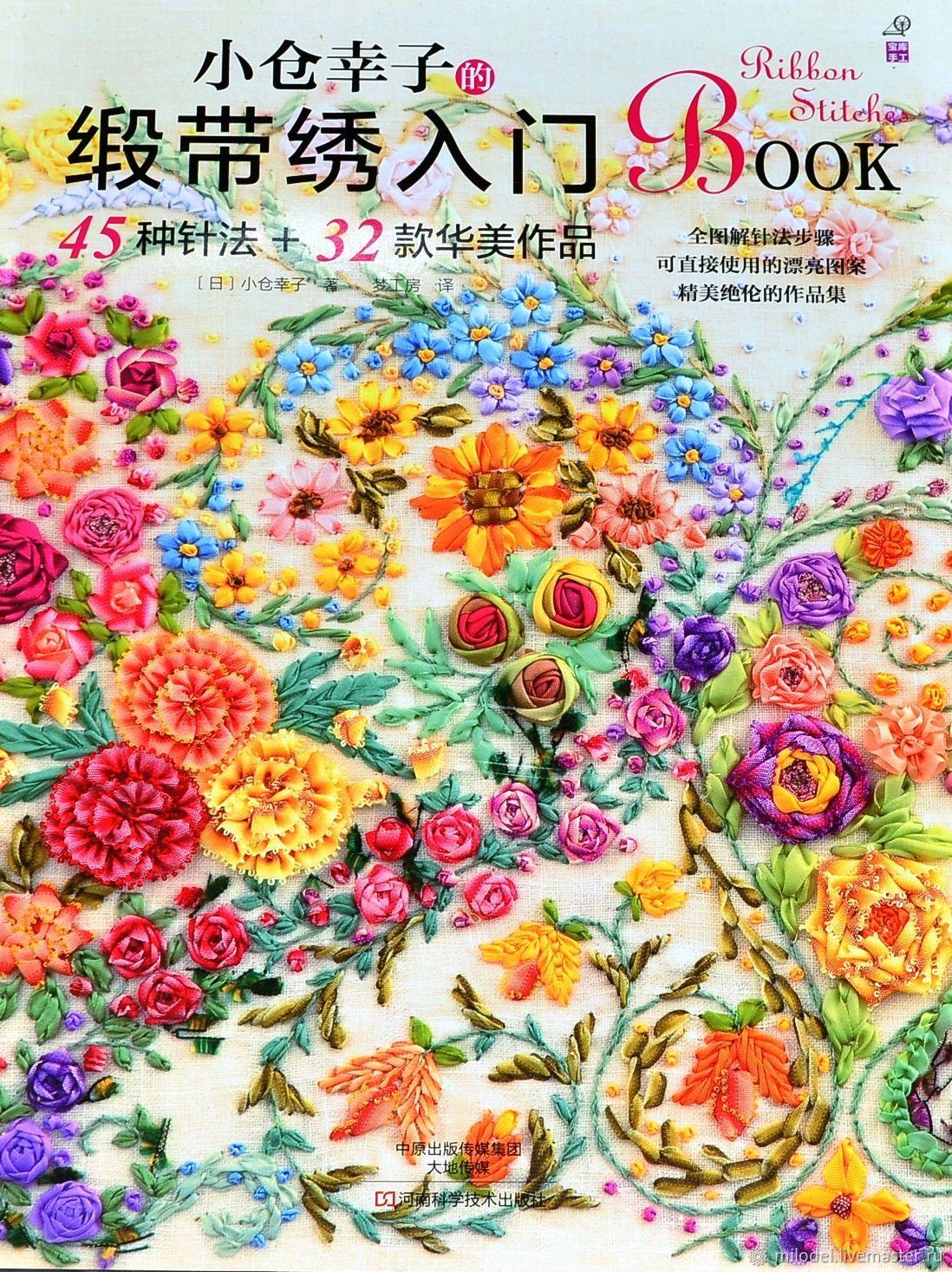 Книга по вышивке лентами, Журналы, Владивосток,  Фото №1