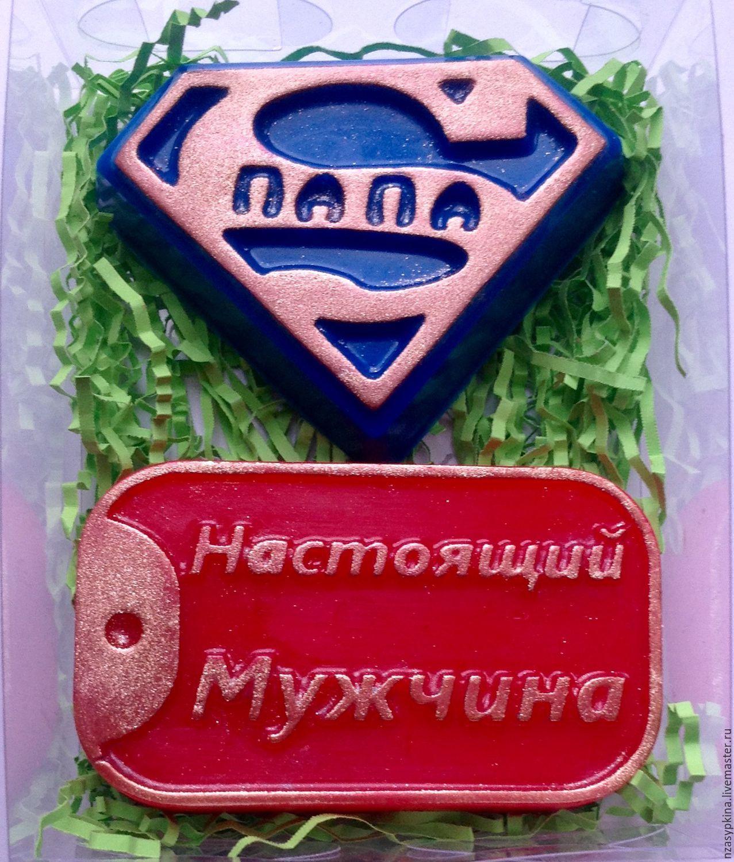 """Подарочные наборы косметики ручной работы. Ярмарка Мастеров - ручная работа. Купить Подарочный набор мыла """"СуперПапа-Настоящий мужчина""""-подарок папе на 23. Handmade."""