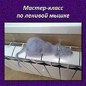 Материалы для творчества handmade. Livemaster - original item A master class in lazy mouse ) - a description of knitting, knitted mouse. Handmade.