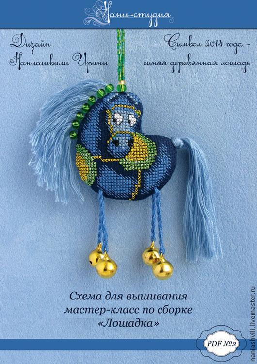 """Вышивка ручной работы. Ярмарка Мастеров - ручная работа. Купить Вышитая мини-игрушка """"Лошадка"""" + подарок. Handmade. Синий"""