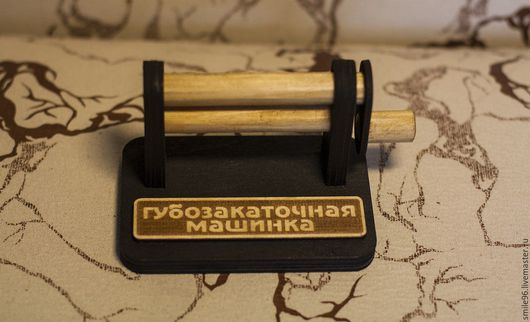 Персональные подарки ручной работы. Ярмарка Мастеров - ручная работа. Купить Губозакаточная машинка ГЗМ. Handmade. Комбинированный, гзм, подарок