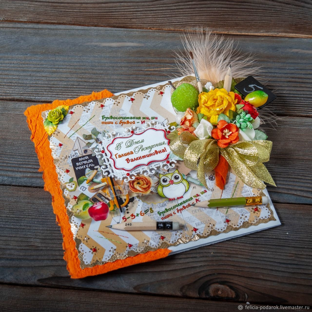подарок учителю начальных классов на день рождения