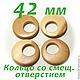 Деревянное кольцо из можжевельника со смещенным отверстием 42 мм