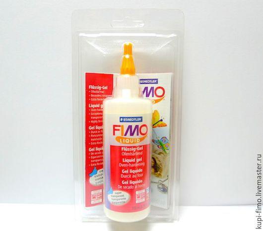 Для украшений ручной работы. Ярмарка Мастеров - ручная работа. Купить Fimo Liquid большой - Жидкая полимерная глина (гель) 200 мл. Handmade.