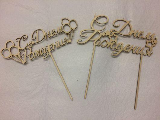 """Открытки на день рождения ручной работы. Ярмарка Мастеров - ручная работа. Купить Топер """"С днем рождения"""" под роспись. Handmade."""