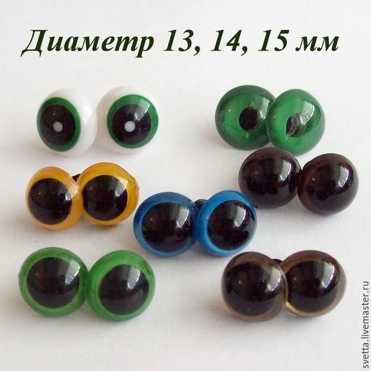 Куклы и игрушки ручной работы. Ярмарка Мастеров - ручная работа. Купить Круглые пластиковые глазки для игрушек (диаметр 13. 14, 15 мм). Handmade.