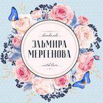 Эльмира Амантаевна - Ярмарка Мастеров - ручная работа, handmade