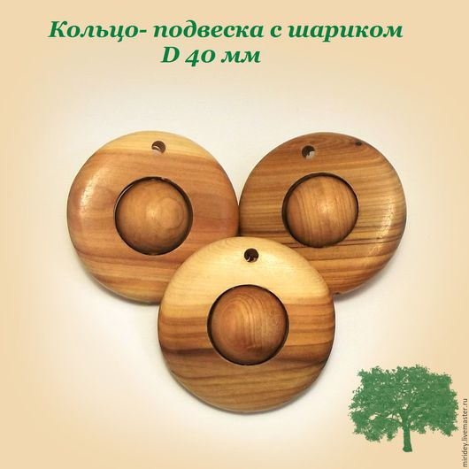 Для украшений ручной работы. Ярмарка Мастеров - ручная работа. Купить Колечко-подвеска из можжевельника с шариком 40мм. Handmade.