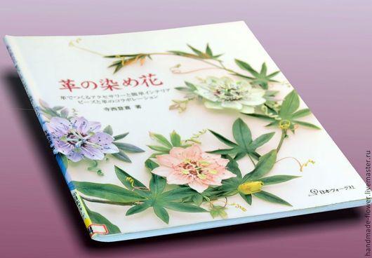 Книга «Окрашенные цветы из кожи. Делаем из кожи аксессуары, простой бисер для интерьеров» Автор - Тэраниси Токи (2002 г.)