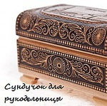 Эвелина (rukodelybtsa) - Ярмарка Мастеров - ручная работа, handmade