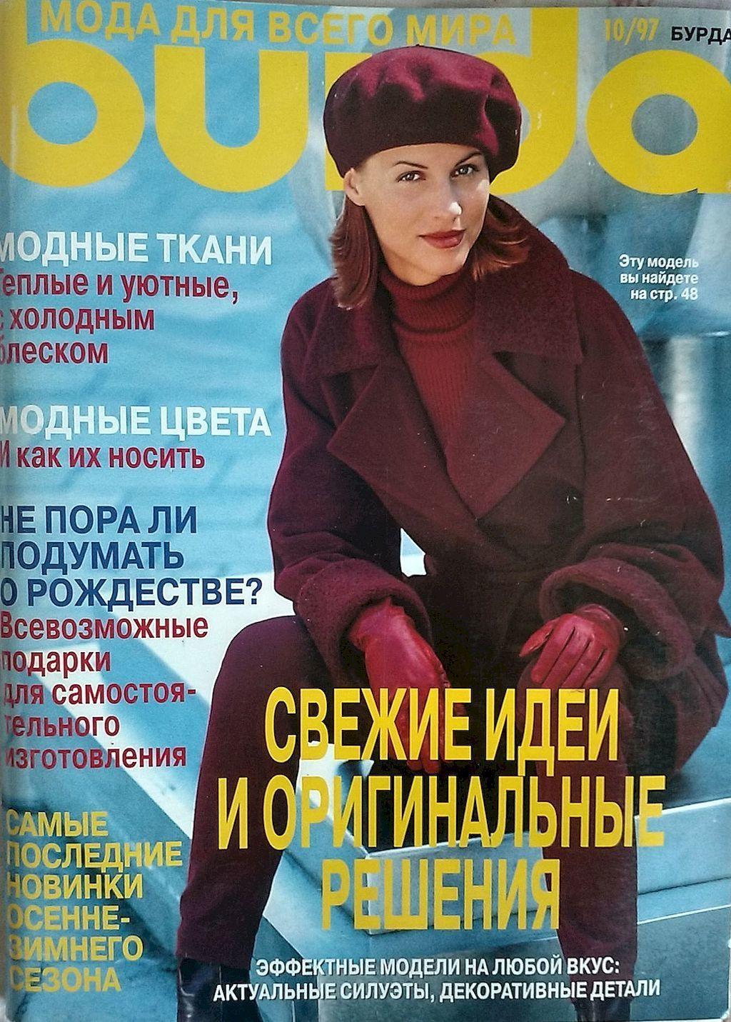Журнал Burda Moden № 10/1997, Выкройки для шитья, Москва,  Фото №1