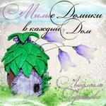 Милые Домики (MilaDomiki) - Ярмарка Мастеров - ручная работа, handmade