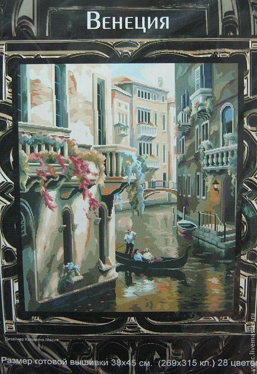 Набор для вышивки крестом Венеция Распродажа!