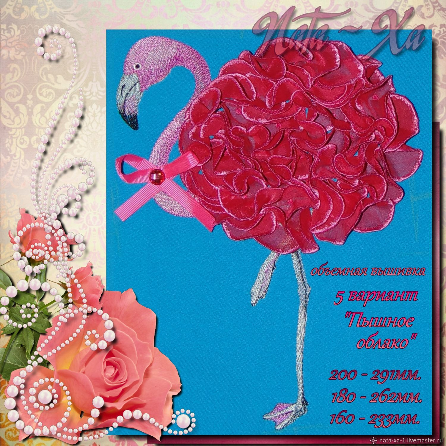 Flamingo 'Lush cloud'. Design in machine embroidery, Embroidery tools, Solikamsk,  Фото №1
