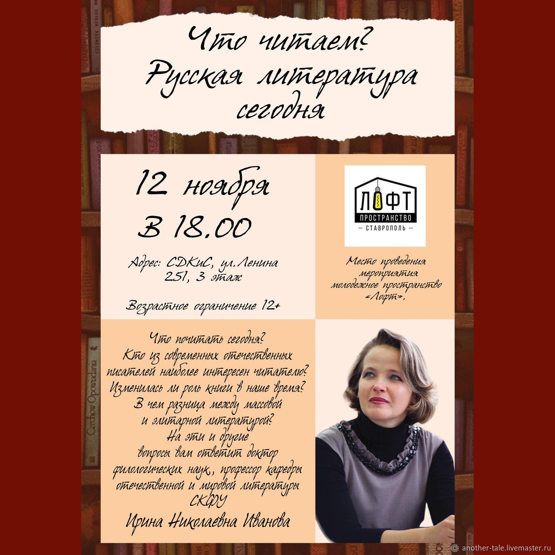 Визитка, открытка, плакат, афиша, Услуги, Ставрополь,  Фото №1