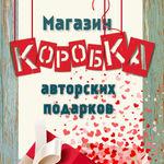 КоробКа - магазин подарков - Ярмарка Мастеров - ручная работа, handmade
