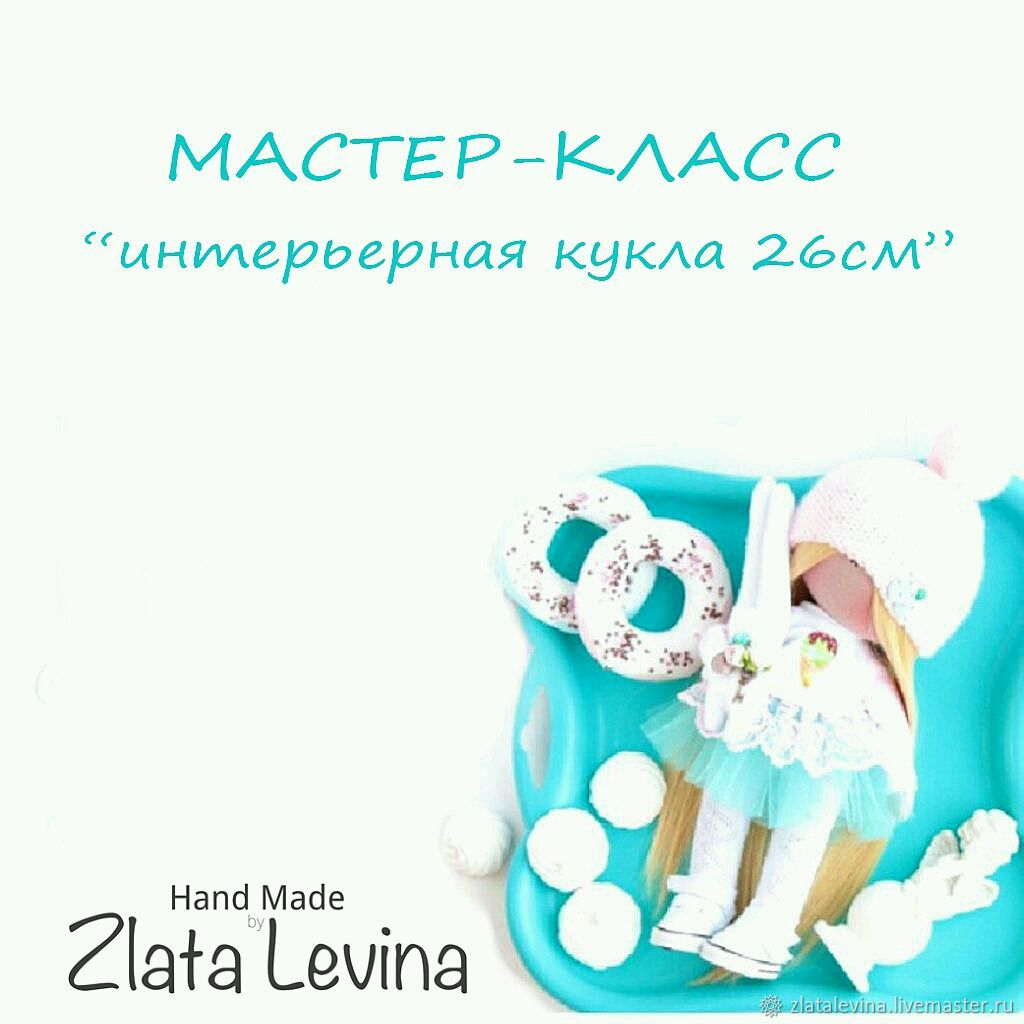 Master-Class interior doll 26cm, Details for dolls and toys, Barnaul,  Фото №1