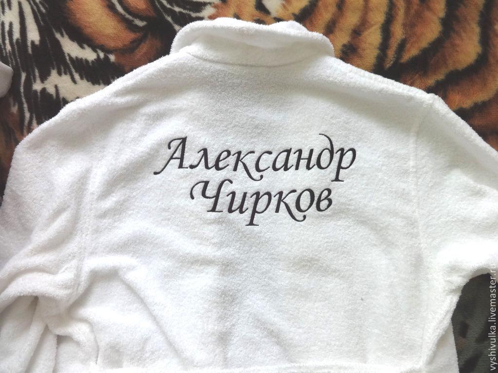 Заказать халат с именной вышивкой украина 37